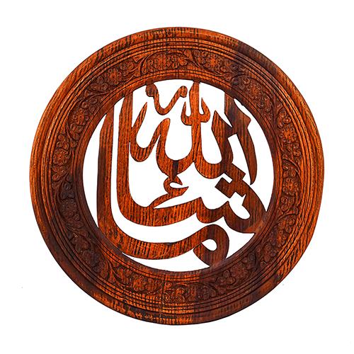 Wooden MaShaAllah