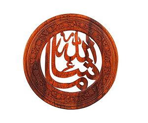 Misc Islamic Items