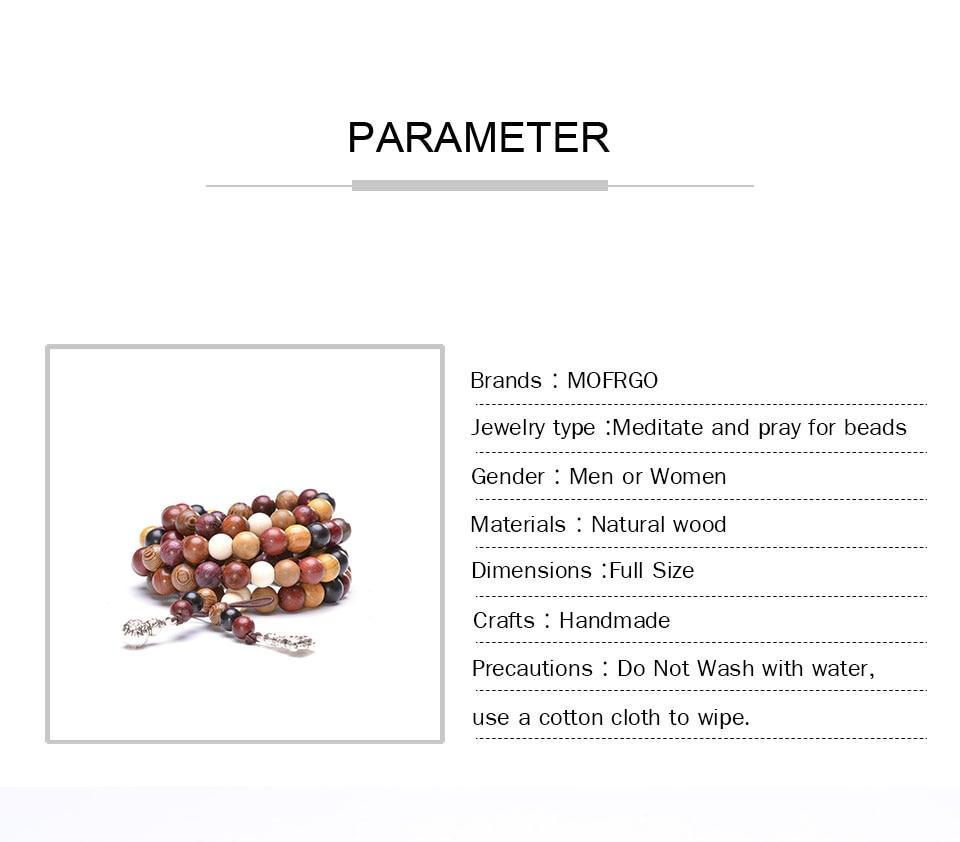 108 Variety of Sandalwood Tibetan Buddhist Prayer Beads Bracelets DIY Buddha Mala Rosary Wooden Charm Bracelet for Men Women